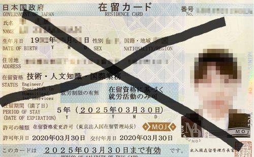 Bạn sẽ gặp rủi ro không gia hạn được visa nếu chuyển việc